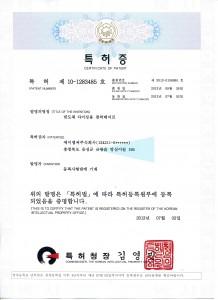 7.반도체 다이싱용 점착테이프2(2013)